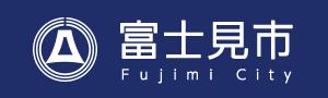 富士見市ホームページ