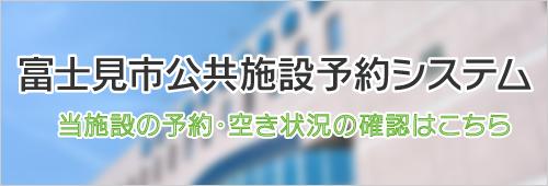 富士見市公共施設予約システム
